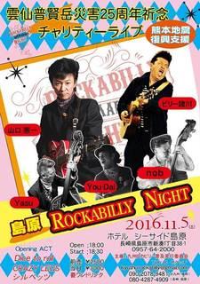 20161105_shimabara.jpg